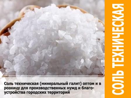 Преимущества и недостатки технической соли