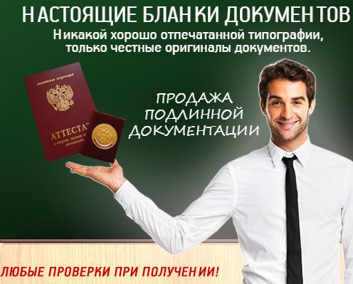 Диплом в Москве без проблем