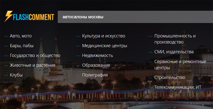 flashcomment.ru - отзывы о компаниях в Москве и Санкт-Петербурге