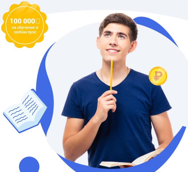 Как получить грант на обучение мотивированному школьнику
