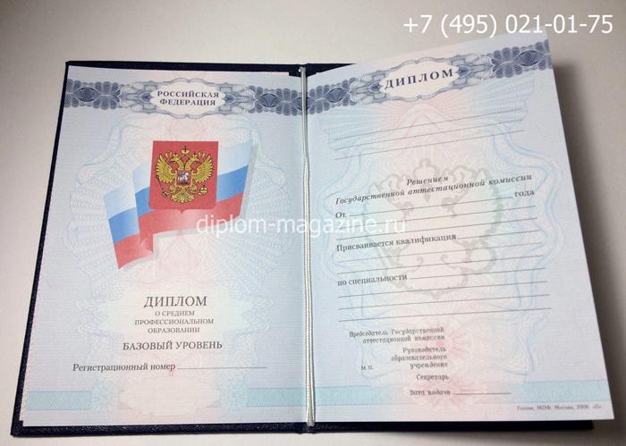 Купить диплом в Новосибирске