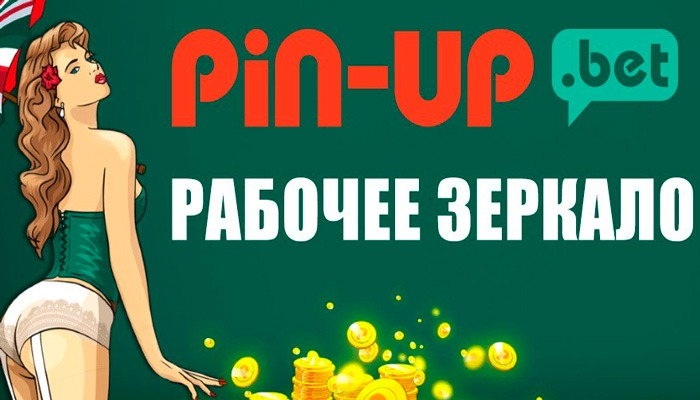 pin up bet зеркало