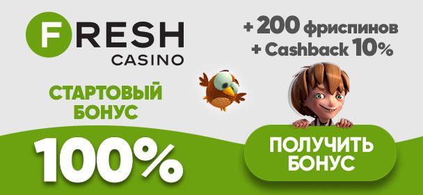 Бездепы казино Фреш и другие бонусы