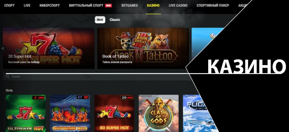 Что нужно знать о Париматч онлайн казино