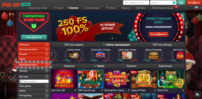 Пин Ап: ассортимент, предложения и особенности казино