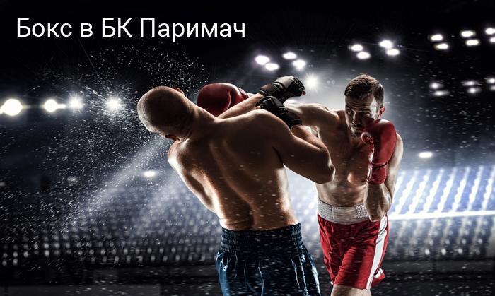 БК Паримач: что нужно знать о ставках на бокс?