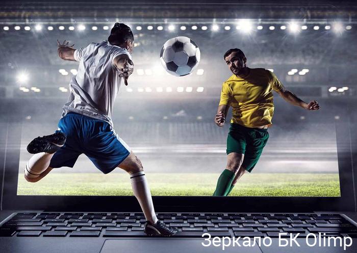 Зеркало БК Olimp: непрерывность ставок на спорт