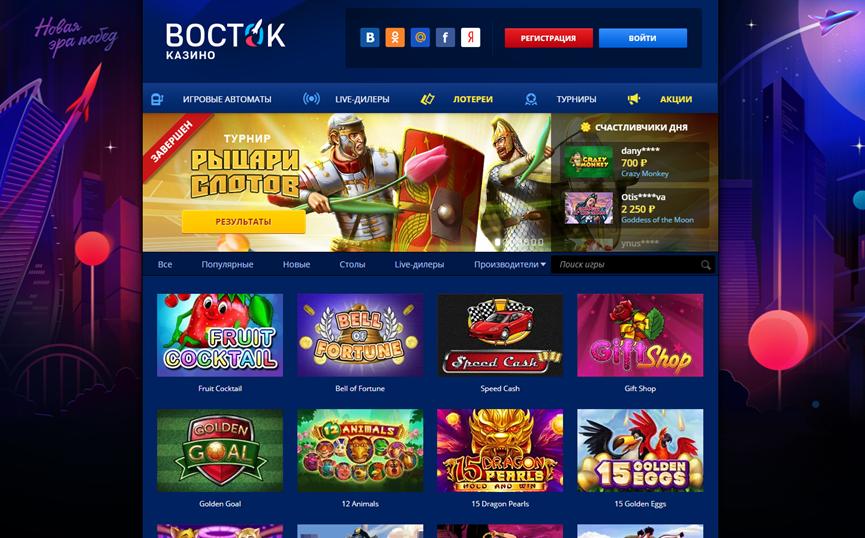 Разбор онлайн казино РВ: бонусы, акции и игры официального сайта Vostok