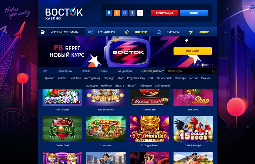 Коллекция азартных игровых автоматов онлайн в Восток Казино