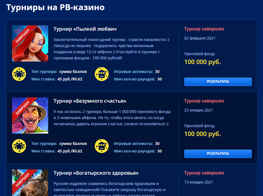 Турниры Vostok Casino (RV Casino)