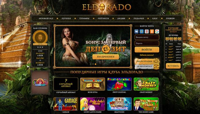 Эльдорадо: зал игровых автоматов